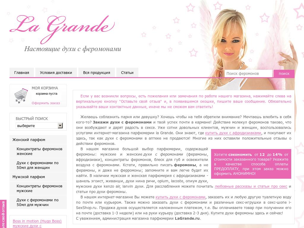Сексшоп в СанктПетербурге интернет Интим магазин онлайн
